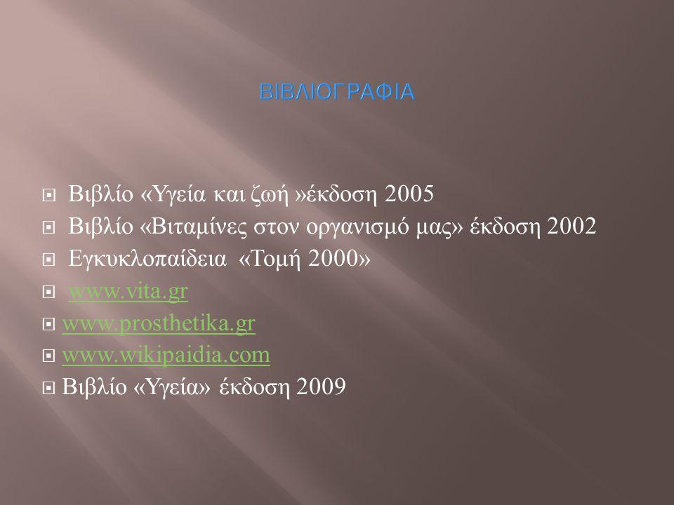 ΒΙΒΛΙΟΓΡΑΦΙΑ  Βιβλίο « Υγεία και ζωή » έκδοση 2005  Βιβλίο « Βιταμίνες στον οργανισμό μας » έκδοση 2002  Εγκυκλοπαίδεια « Τομή 2000»  www.vita.gr