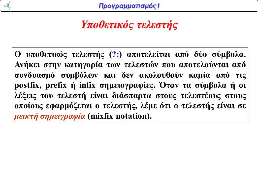Προγραμματισμός Ι Υποθετικός τελεστής ?: Ο υποθετικός τελεστής (?:) αποτελείται από δύο σύμβολα.