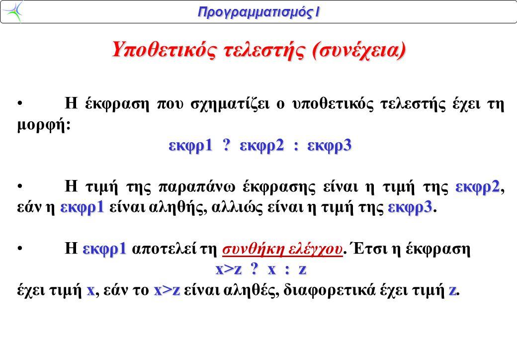 Προγραμματισμός Ι Υποθετικός τελεστής (συνέχεια) Η έκφραση που σχηματίζει ο υποθετικός τελεστής έχει τη μορφή: εκφρ1 .