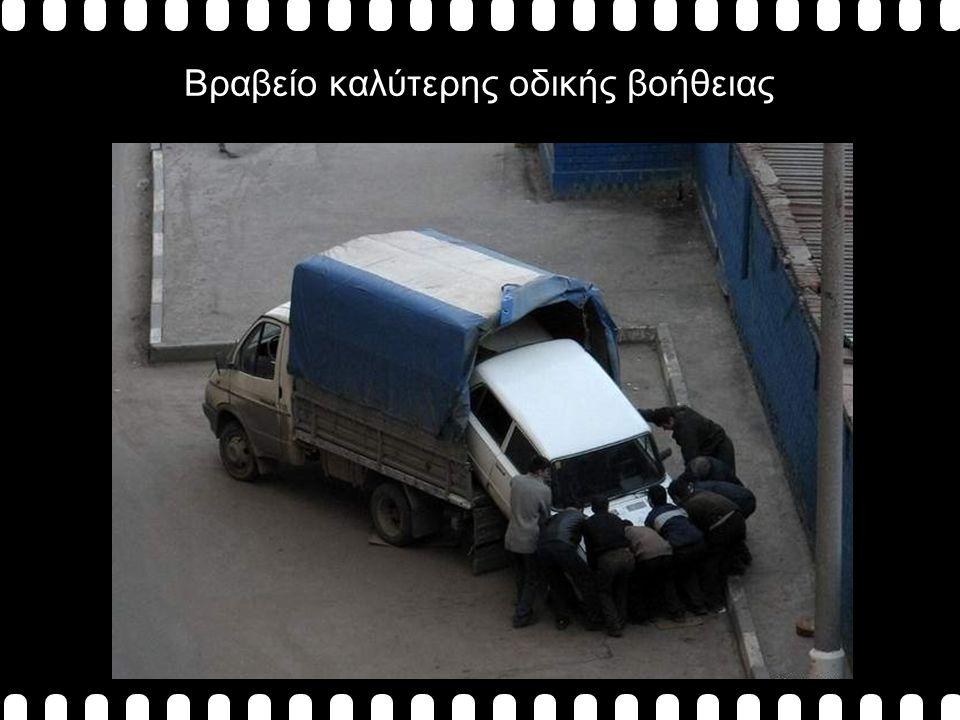 Βραβείο καθαρού αυτοκινήτου (ποιός του είπε να παρκάρει κάτω απο...τις τουαλέτες των πουλιών;;;)