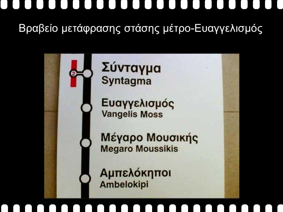 Βραβείο πιστής μετάφρασης πινακίδας