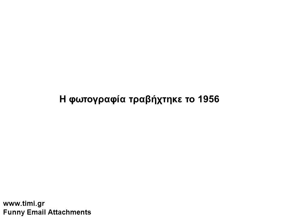 Η φωτογραφία τραβήχτηκε το 1956