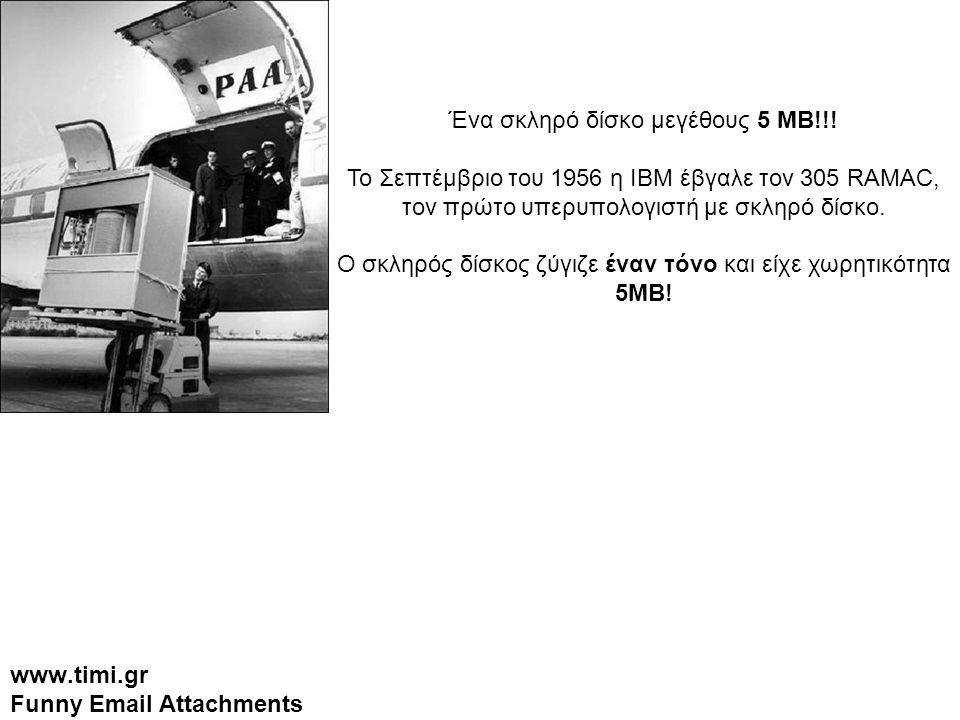 www.timi.gr Funny Email Attachments Ένα σκληρό δίσκο μεγέθους 5 ΜΒ!!.