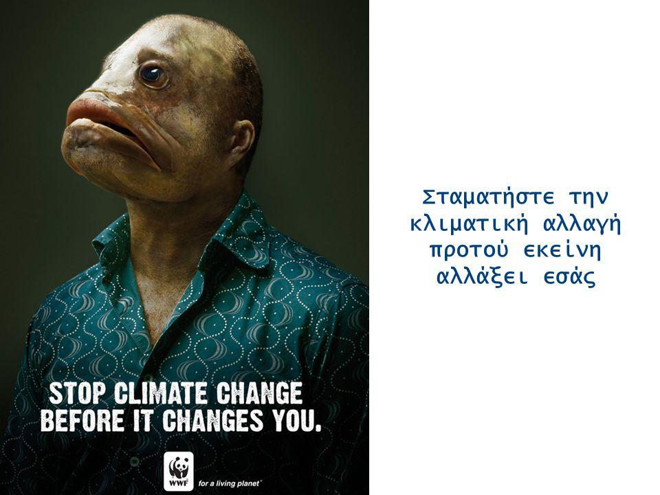 Σταματήστε την κλιματική αλλαγή προτού εκείνη αλλάξει εσάς