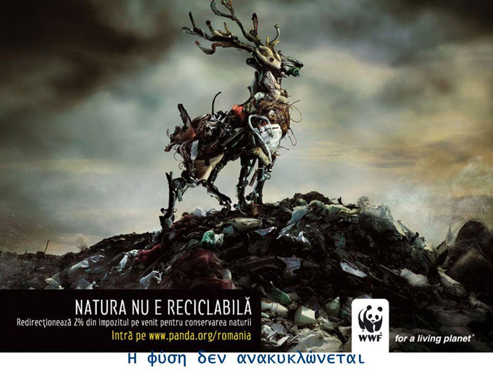 Η φύση δεν ανακυκλώνεται