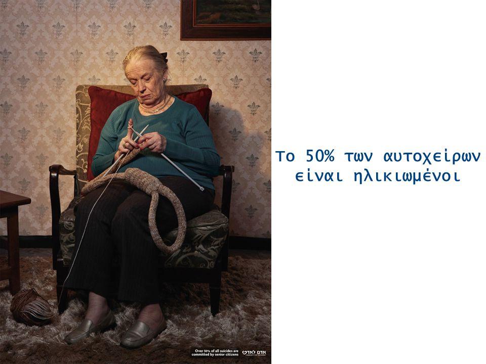 Το 50% των αυτοχείρων είναι ηλικιωμένοι