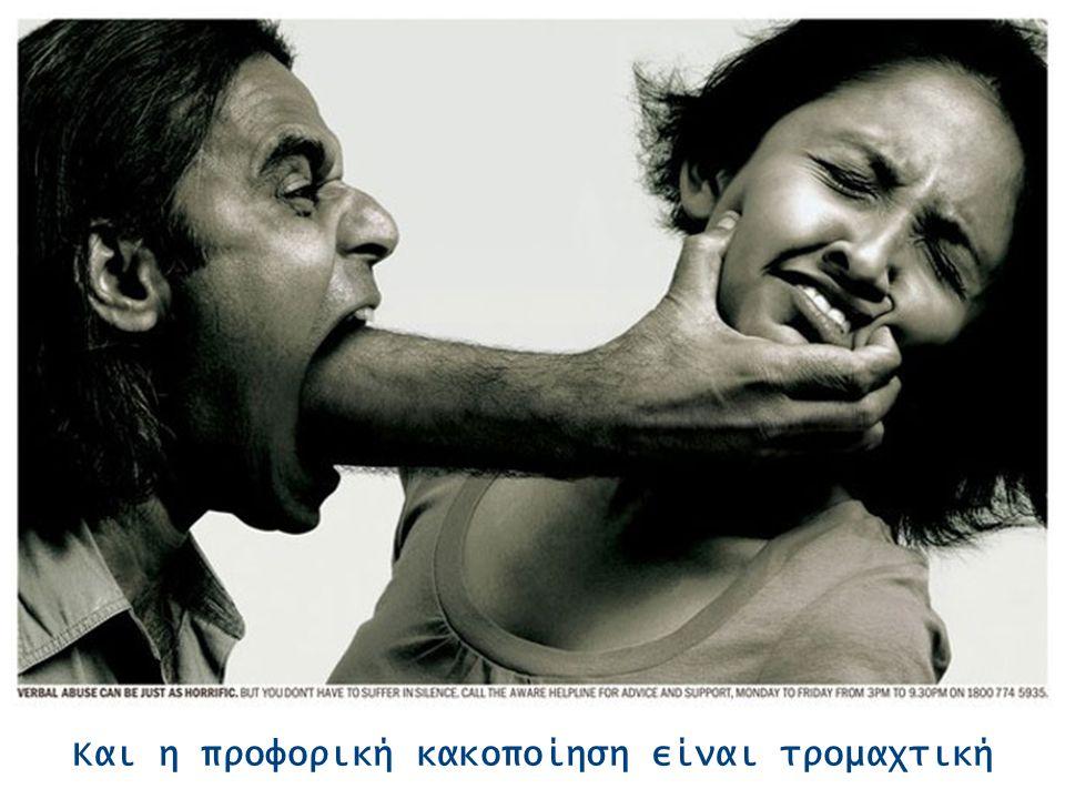 Και η προφορική κακοποίηση είναι τρομαχτική