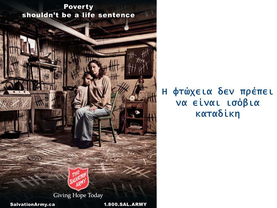 Η φτώχεια δεν πρέπει να είναι ισόβια καταδίκη