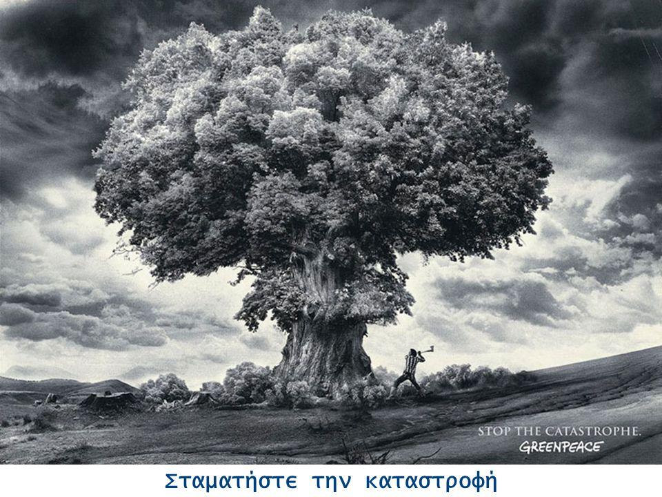 Σταματήστε την καταστροφή