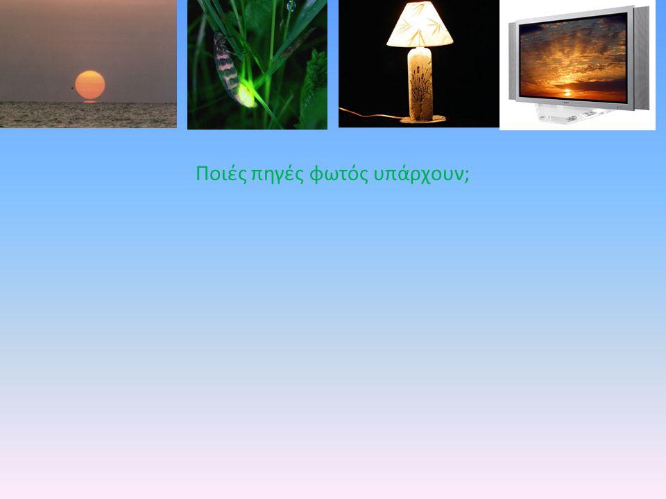 Ποιές πηγές φωτός υπάρχουν;