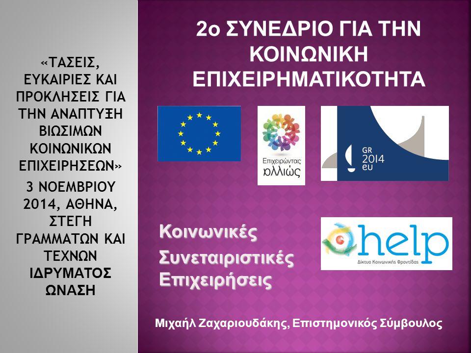  Ανήκει στην κατηγορία κοινωνικής φροντίδας  Έχει έδρα την Αθήνα και με παραρτήματα στη Θεσσαλονίκη και Πάτρα με σαράντα (40) εργαζομένους με συμβάσεις ΑΟΡΙΣΤΟΥ ΧΡΟΝΟΥ - Συμβάσεις Έργου και 30 εθελοντές, σε διάφορες ειδικότητες κοινωνικής φροντίδας, όπου παρέχουν τις υπηρεσίες τους σε μόνιμη βάση.