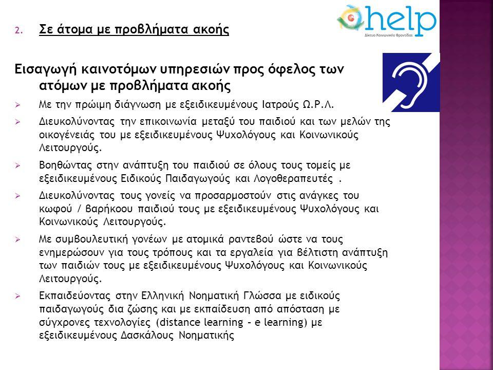 2. Σε άτομα με προβλήματα ακοής Εισαγωγή καινοτόμων υπηρεσιών προς όφελος των ατόμων με προβλήματα ακοής  Με την πρώιμη διάγνωση με εξειδικευμένους Ι