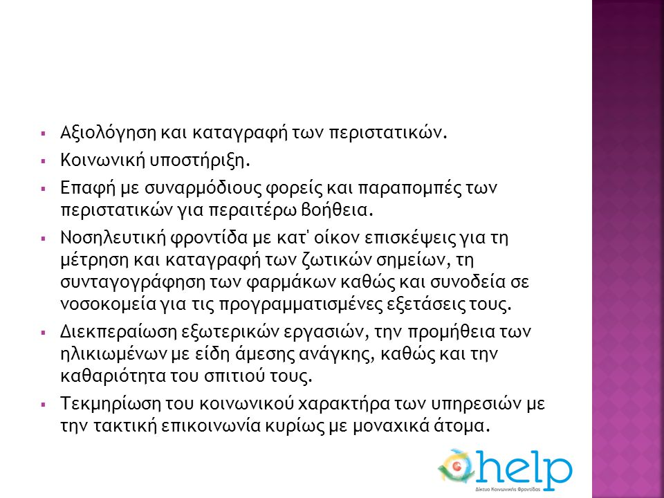  Αξιολόγηση και καταγραφή των περιστατικών.  Κοινωνική υποστήριξη.  Επαφή με συναρμόδιους φορείς και παραπομπές των περιστατικών για περαιτέρω βοήθ