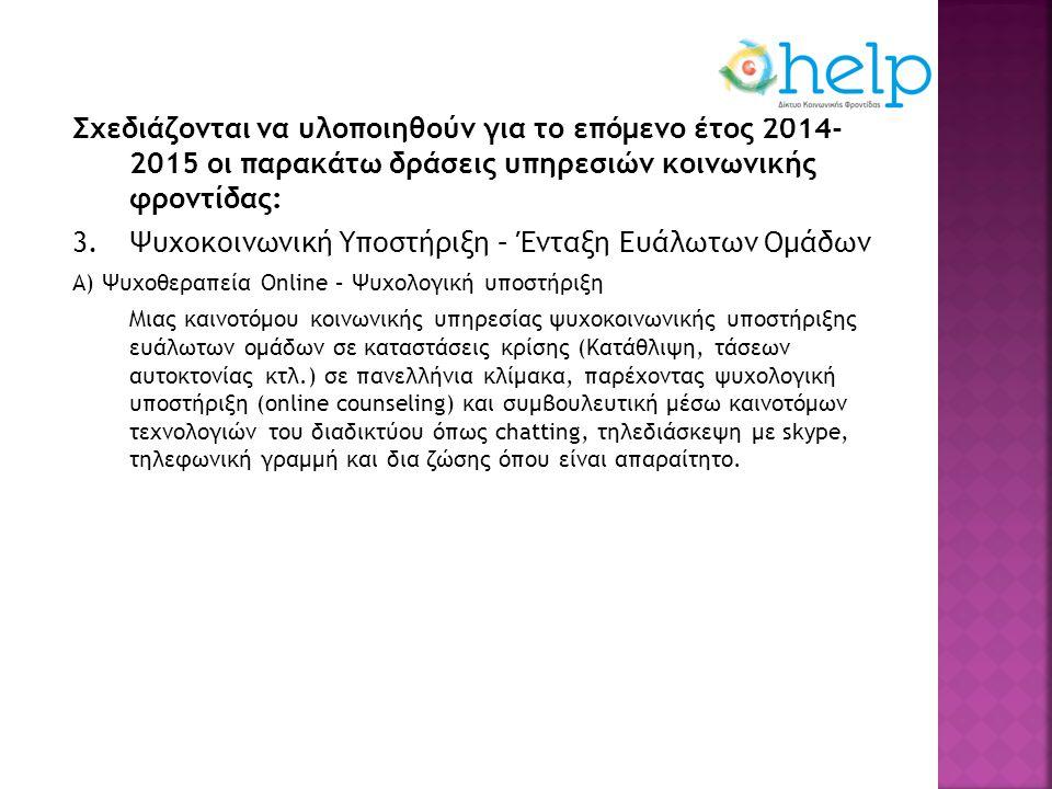 Σχεδιάζονται να υλοποιηθούν για το επόμενο έτος 2014- 2015 οι παρακάτω δράσεις υπηρεσιών κοινωνικής φροντίδας: 3.Ψυχοκοινωνική Υποστήριξη – Ένταξη Ευά
