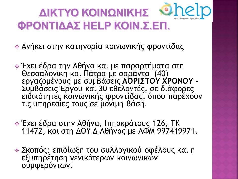  Ανήκει στην κατηγορία κοινωνικής φροντίδας  Έχει έδρα την Αθήνα και με παραρτήματα στη Θεσσαλονίκη και Πάτρα με σαράντα (40) εργαζομένους με συμβάσ