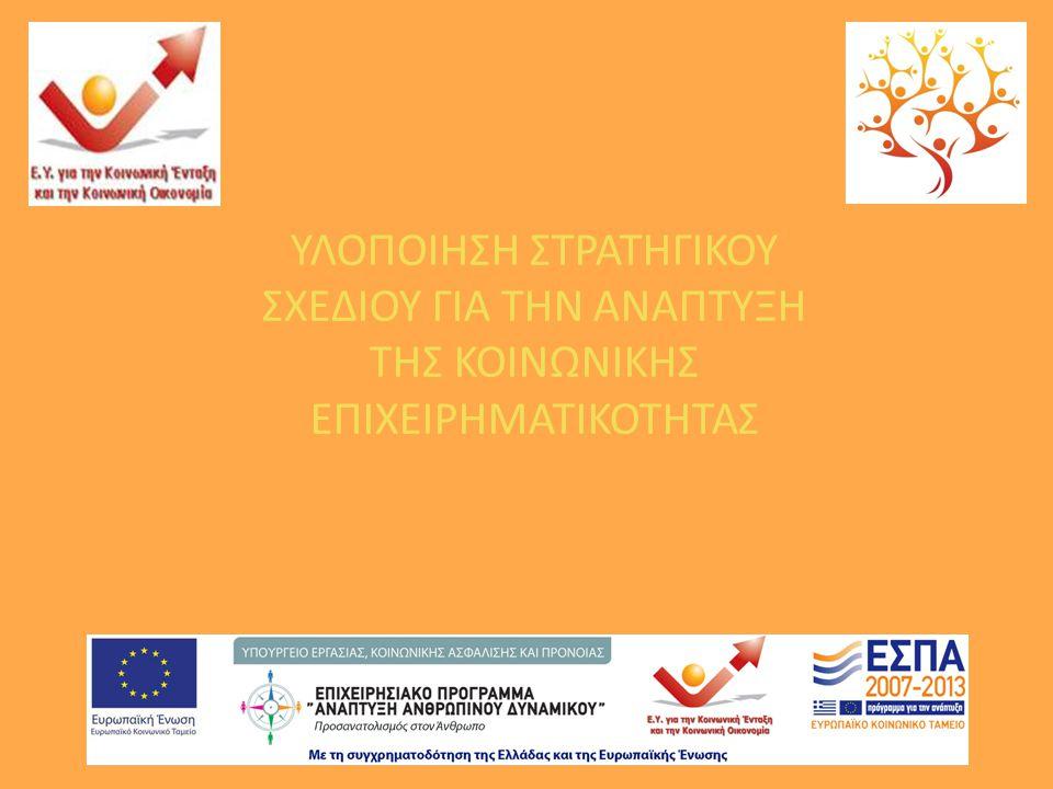 ΟΡΑΜΑ Η Κοινωνική Οικονομία και Επιχειρηματικότητα συνεισφέρει στην διατηρήσιμη οικονομική Ανάπτυξη σε τοπικό, περιφερειακό και εθνικό επίπεδο ενδυναμώνοντας ταυτόχρονα την κοινωνική συνοχή.