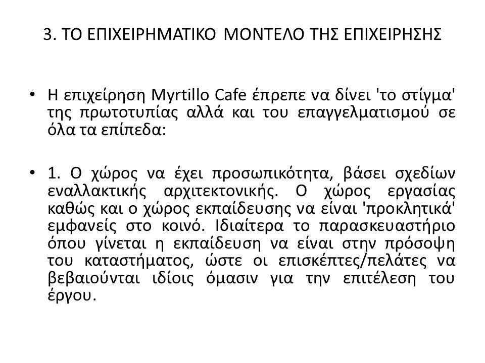 3. ΤΟ ΕΠΙΧΕΙΡΗΜΑΤΙΚΟ ΜΟΝΤΕΛΟ ΤΗΣ ΕΠΙΧΕΙΡΗΣΗΣ Η επιχείρηση Myrtillo Cafe έπρεπε να δίνει 'το στίγμα' της πρωτοτυπίας αλλά και του επαγγελματισμού σε όλ