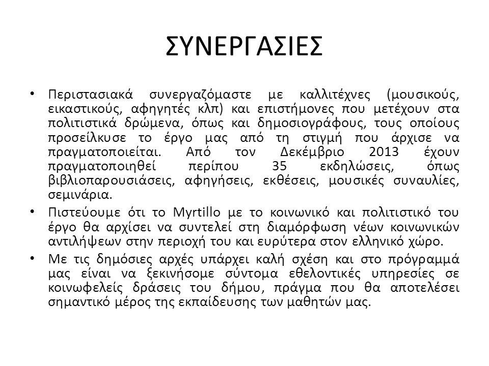 ΤΟ ΚΟΙΝΟ ΜΑΣ Το κοινό μας είναι πρωτίστως από την περιοχή, αλλά και από όλη την Αττική, έχουμε δε επισκέψεις και από άλλες πόλεις της Ελλάδας και υπάρχει αρκετό ενδιαφέρον για εθελοντική προσφορά.