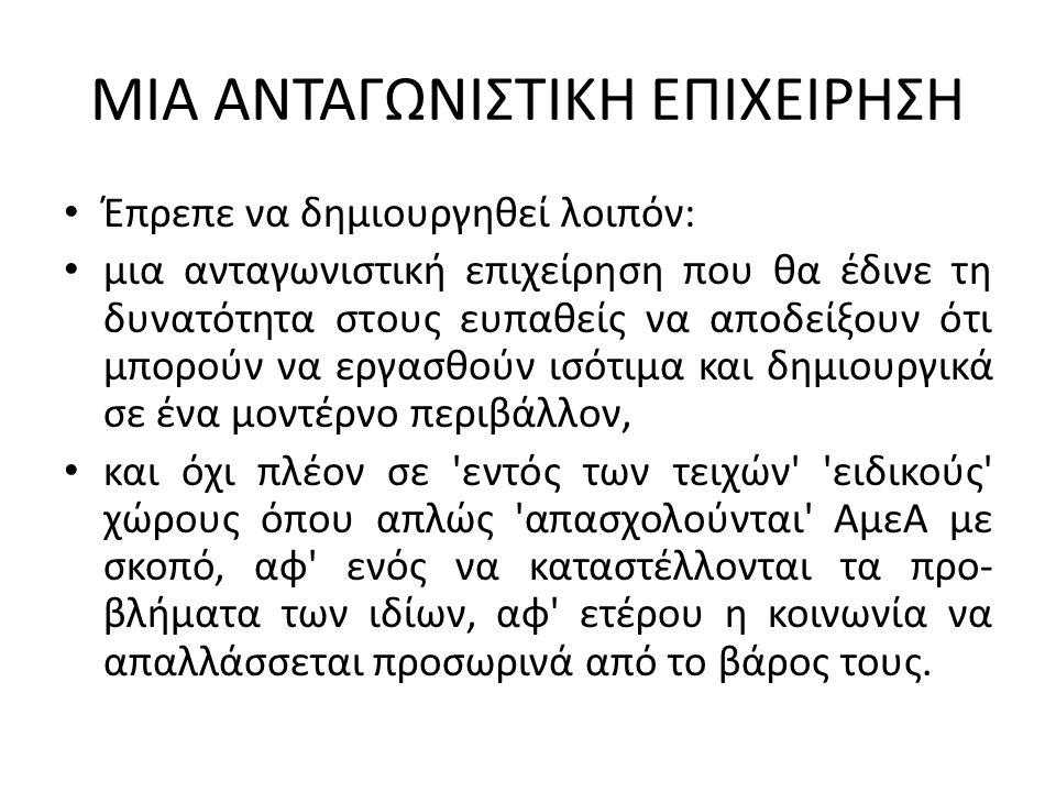 ΟΙ ΜΕΘΟΔΟΙ Οι εκπαιδευτικές μέθοδοι που επεξεργαζόμαστε, τίθενται ενάντια στις καθιερωμένες μεθόδους των ελληνικών σχολείων, όχι μόνο ειδικής αγωγής, αλλά και γενικότερα.