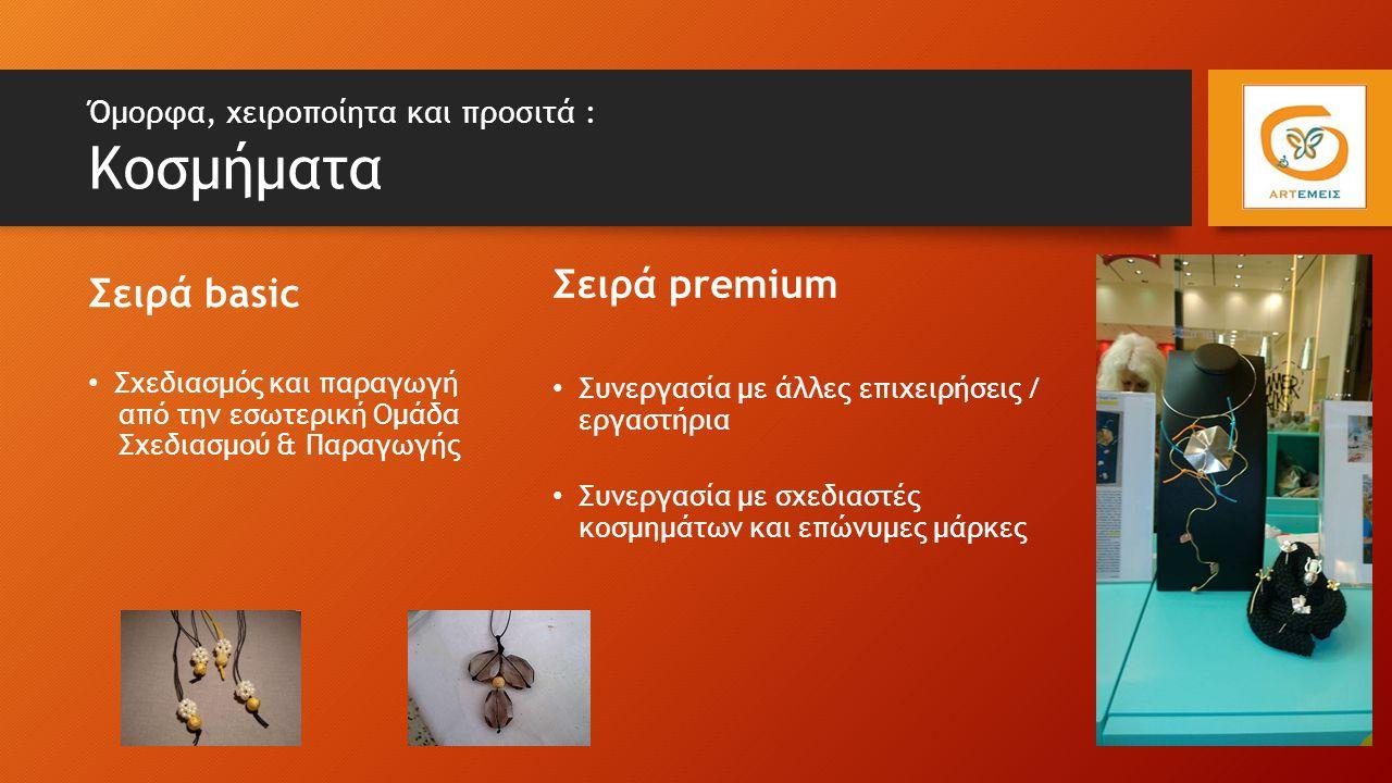 Όμορφα, χειροποίητα και προσιτά : Κοσμήματα Σειρά basic Σχεδιασμός και παραγωγή από την εσωτερική Ομάδα Σχεδιασμού & Παραγωγής Σειρά premium Συνεργασία με άλλες επιχειρήσεις / εργαστήρια Συνεργασία με σχεδιαστές κοσμημάτων και επώνυμες μάρκες