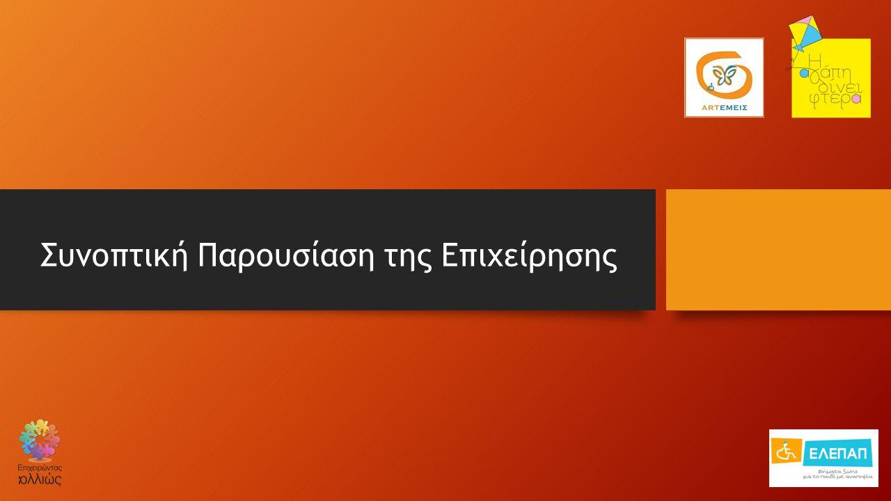 Κατάστημα / εργαστήριο στο Παγκράτι Σημεία πώλησης στο Golden Hall και στο Athens Mall Σταδιακά ανάπτυξη πρόσθετων σημείων πώλησης (shop-in-shops) Πωλήσεις μέσω διαδικτύου (e-shop, σελίδες κοινωνικής δικτύωσης) Bazaar ΕΛΕΠΑΠ (Χριστούγεννα/Μετρό Συντάγματος, Απόκριες, Πάσχα κλπ.) Ιστοσελίδα ΕΛΕΠΑΠ (είδη γάμου-βάπτισης) Εκθετήρια στις κεντρικές εγκαταστάσεις ΕΛΕΠΑΠ και τα παραρτήματά της σε 5 πόλεις Προώθηση επιχειρηματικού δώρου μέσω συστάσεων Σημεία πώλησης