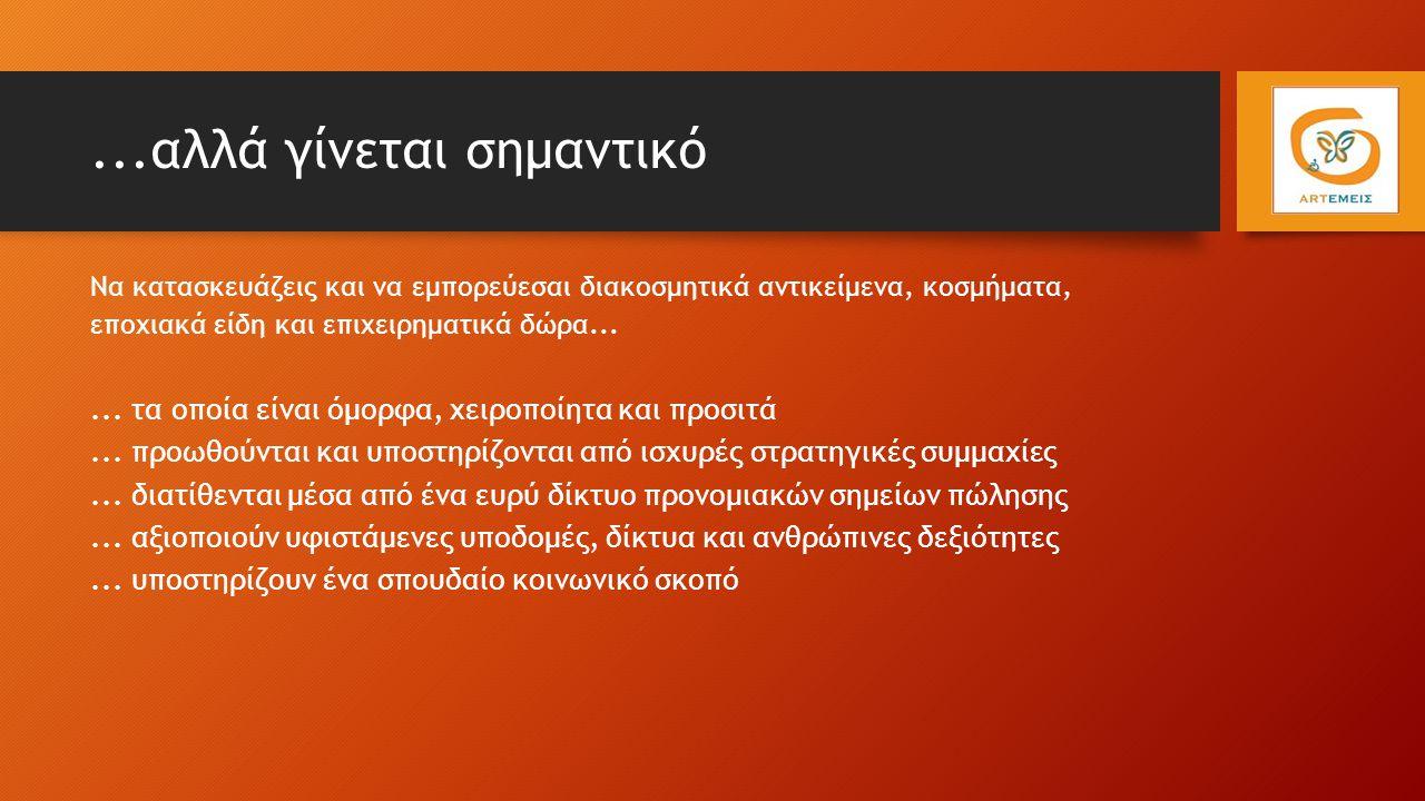 Όμορφα, χειροποίητα και προσιτά : Διακοσμητικά αντικείμενα Κατασκευές από χαλκό του τμήματος κατάρτισης της ΕΛΕΠΑΠ Σχεδιασμός και παραγωγή άλλων διακοσμητικών αντικειμένων από την εσωτερική Ομάδα Σχεδιασμού & Παραγωγής της επιχείρησης Επιλεκτικές συνεργασίες με τρίτα εργαστήρια / τεχνίτες