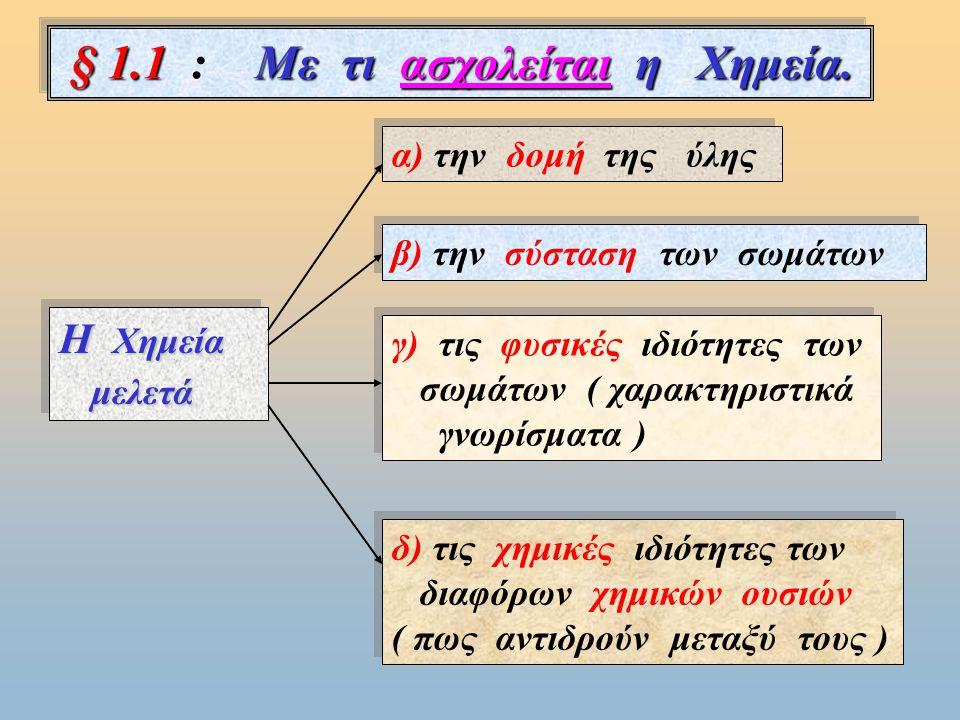 § 1.1Με τι ασχολείται η Χημεία.§ 1.1 : Με τι ασχολείται η Χημεία.