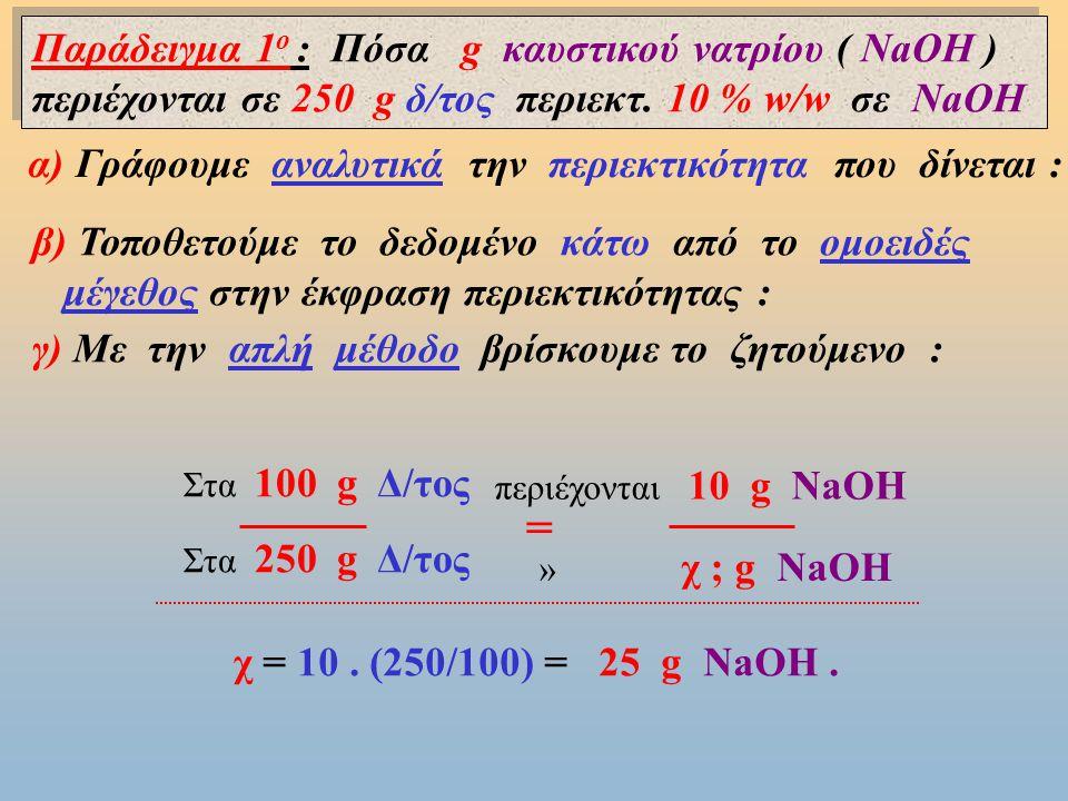 Ασκήσεις πάνω στην περιεκτικότητα του Δ/τος: Ποσότητα Δ/τος: m Δ/τος ή V Δ/τος Ποσότητα Δ/τος: m Δ/τος ή V Δ/τος Ποσότητα δ.ο.