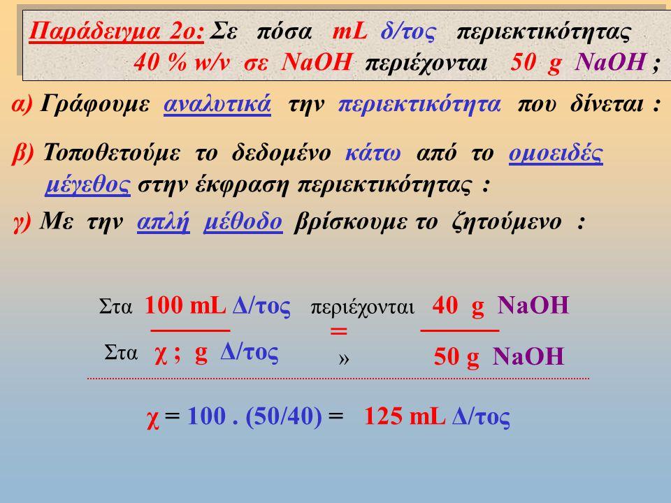 Παράδειγμα 1 ο : Πόσα g καυστικού νατρίου ( NaOH ) περιέχονται σε 250 g δ/τος περιεκτ.