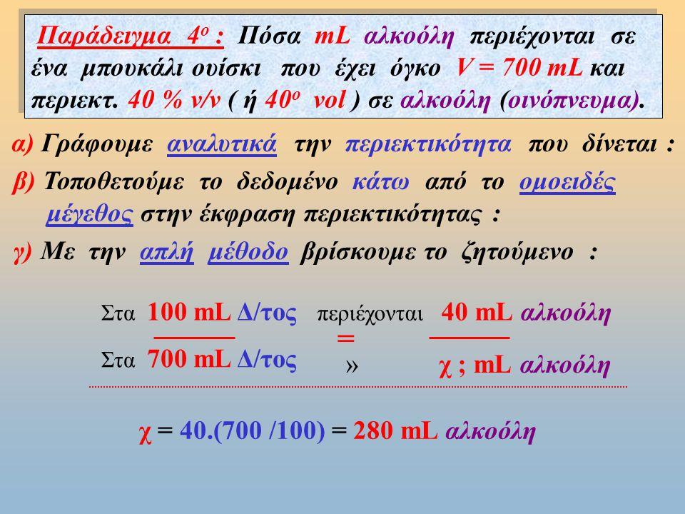 Παράδειγμα 2ο: Σε πόσα mL δ/τος περιεκτικότητας 40 % w/v σε NaOH περιέχονται 50 g NaOH ; Παράδειγμα 2ο: Σε πόσα mL δ/τος περιεκτικότητας 40 % w/v σε NaOH περιέχονται 50 g NaOH ; α) Γράφουμε αναλυτικά την περιεκτικότητα που δίνεται : β) Τοποθετούμε το δεδομένο κάτω από το ομοειδές μέγεθος στην έκφραση περιεκτικότητας : γ) Με την απλή μέθοδο βρίσκουμε το ζητούμενο : Στα 100 mL Δ/τος Στα χ ; g Δ/τος χ = 100.