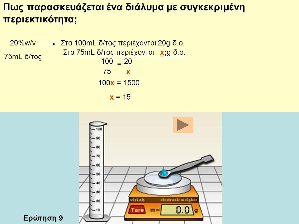 Στα 75mL δ/τος περιέχονται x;g δ.ο. Πως παρασκευάζεται ένα διάλυμα με συγκεκριμένη περιεκτικότητα; 20%w/v 75mL δ/τος Στα 100mL δ/τος περιέχονται 20g δ