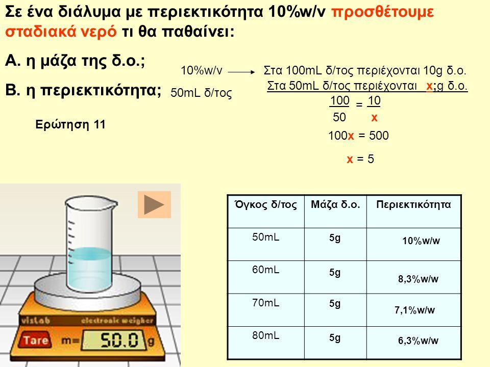Σε ένα διάλυμα με περιεκτικότητα 10%w/v προσθέτουμε σταδιακά νερό τι θα παθαίνει: Α. η μάζα της δ.ο.; Β. η περιεκτικότητα; Όγκος δ/τοςΜάζα δ.ο.Περιεκτ