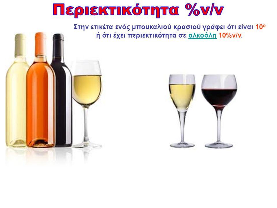Στην ετικέτα ενός μπουκαλιού κρασιού γράφει ότι είναι 10 o ή ότι έχει περιεκτικότητα σε αλκοόλη 10%v/v.