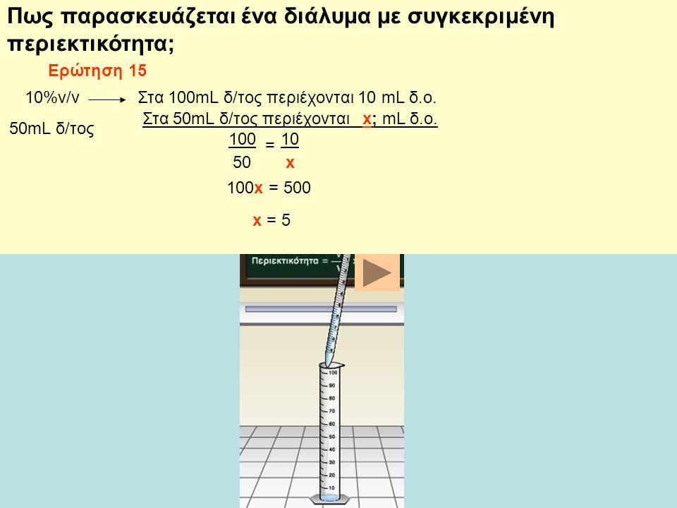 Στα 50mL δ/τος περιέχονται x; mL δ.ο. Πως παρασκευάζεται ένα διάλυμα με συγκεκριμένη περιεκτικότητα; 10%v/v 50mL δ/τος Στα 100mL δ/τος περιέχονται 10