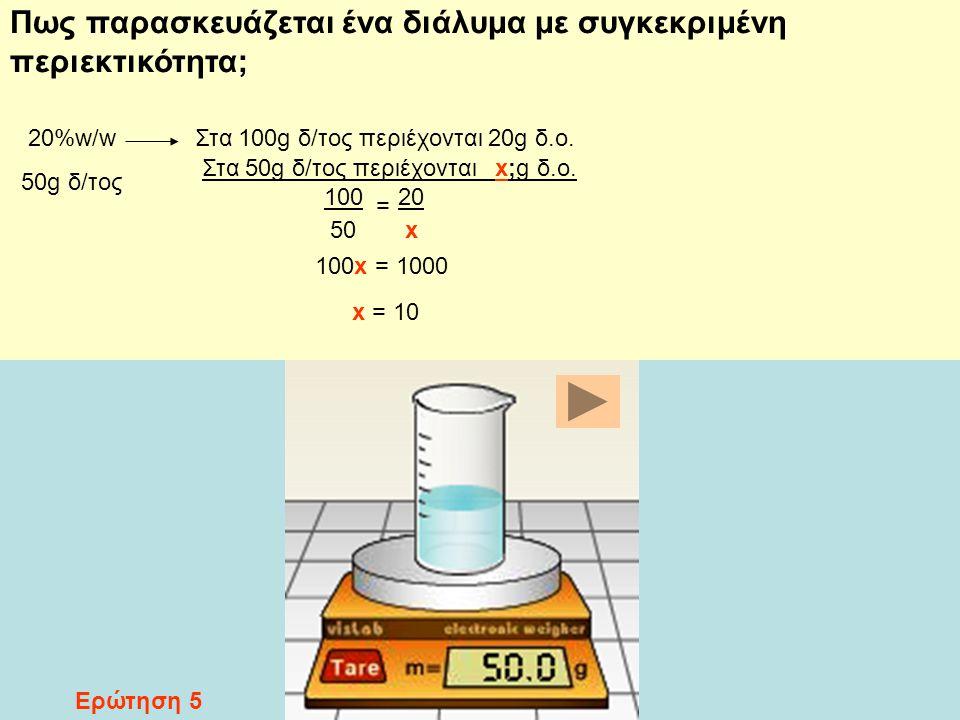 Στα 50g δ/τος περιέχονται x;g δ.ο. 20%w/w 50g δ/τος Στα 100g δ/τος περιέχονται 20g δ.ο. 20 x = 100x = 1000 x = 10 100 50 Πως παρασκευάζεται ένα διάλυμ