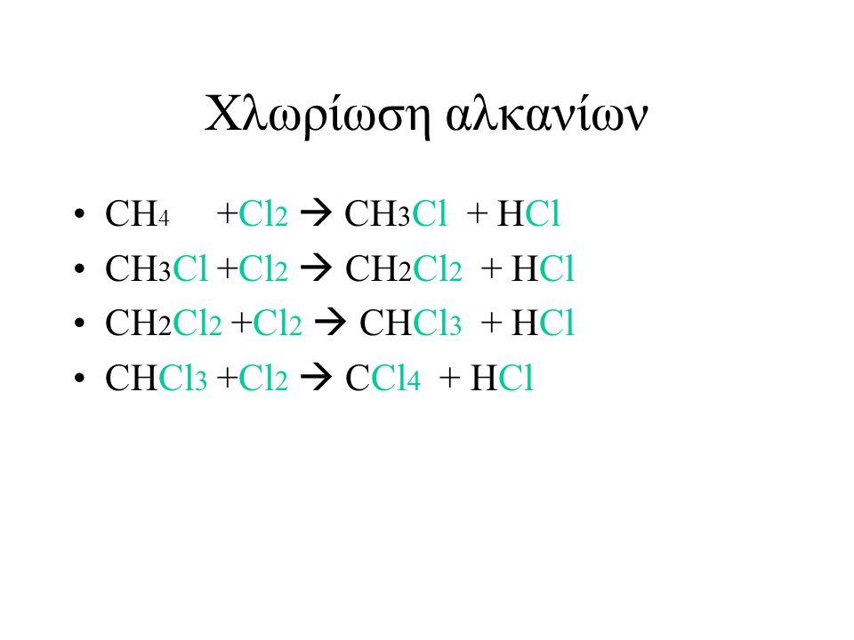 Xλωρίωση αλκανίων CH 4 +Cl 2  CH 3 Cl + HCl CH 3 Cl +Cl 2  CH 2 Cl 2 + HCl CH 2 Cl 2 +Cl 2  CHCl 3 + HCl CHCl 3 +Cl 2  CCl 4 + HCl
