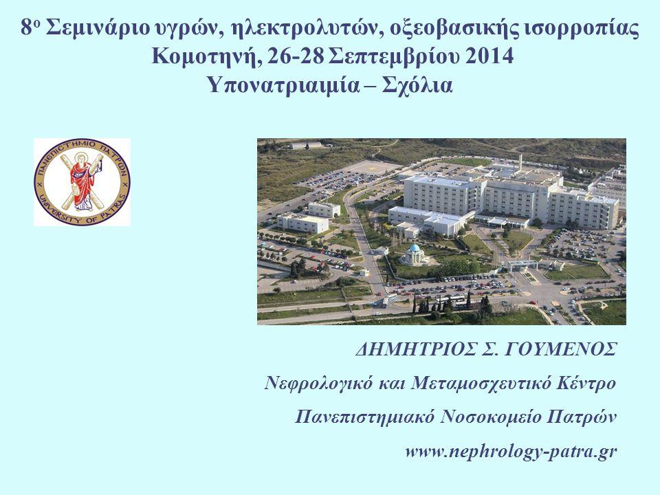 ΔΗΜΗΤΡΙΟΣ Σ. ΓΟΥΜΕΝΟΣ Νεφρολογικό και Μεταμοσχευτικό Κέντρο Πανεπιστημιακό Νοσοκομείο Πατρών www.nephrology-patra.gr 8 ο Σεμινάριο υγρών, ηλεκτρολυτών