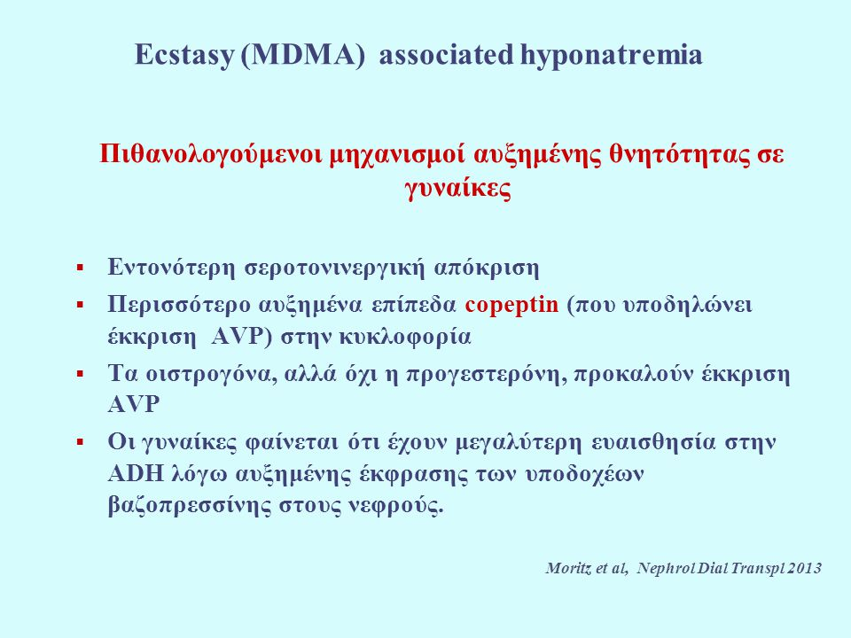 Does uremia protect against demyelination associated with correction of hyponatremia during HD.