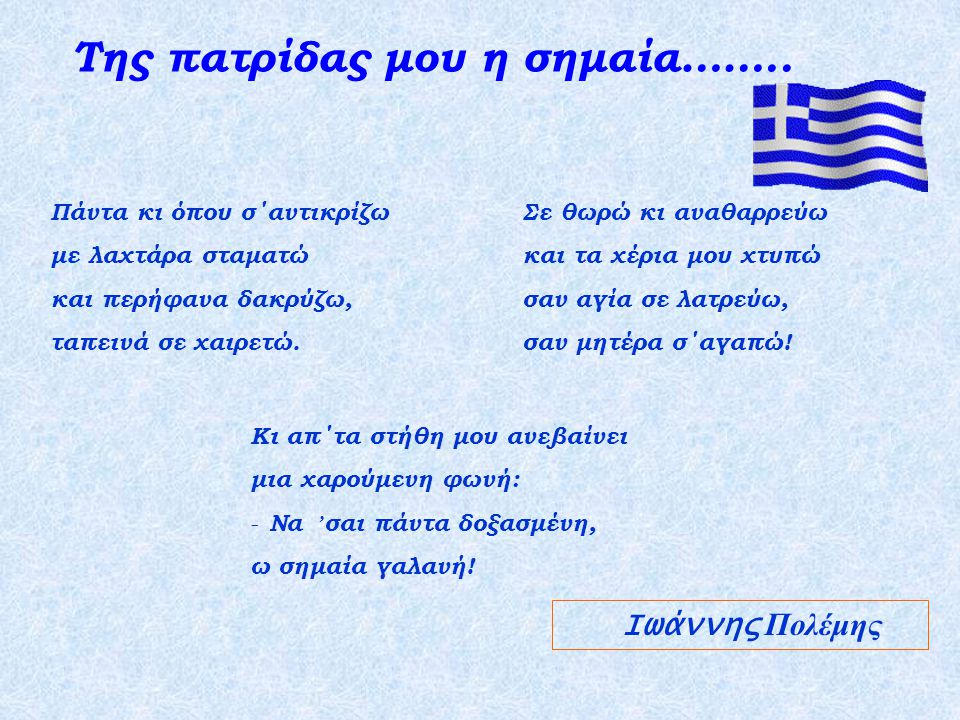 Οι σημαίες που θα παρουσιαστούν είναι από: το βιβλίο «ΣΗΜΑΙΕΣ ΕΛΕΥΘΕΡΙΑΣ» που εκδόθηκε από την Ιστορική και Εθνολογική Εταιρεία Ελλάδος το 1996 το ημερολόγιο του 2005 που εξέδωσε ο Σύλλογος Γονέων του Σχολείου μας Την εφημερίδα «Καθημερινή» Το περιοδικό « Προς τη Νίκη» Το διαδίκτυο (INTERNET)
