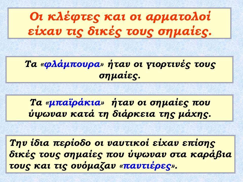 Οι Έλληνες αγωνίζονται κάτω από τη γαλανόλευκη σημαία τους κατά των Τούρκων.