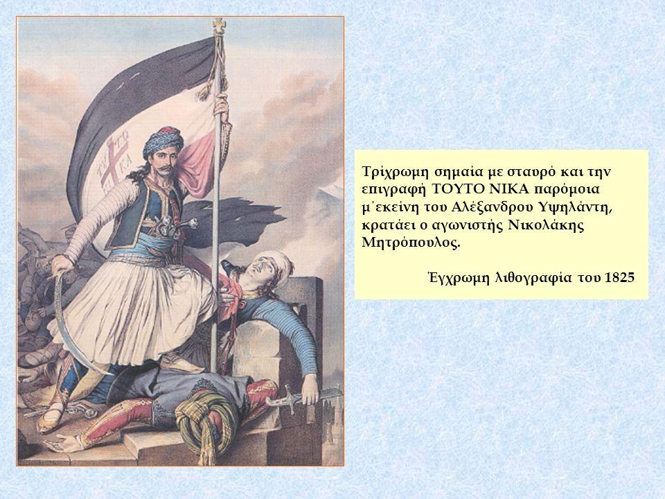 Τρίχρωμη σημαία με σταυρό και την επιγραφή ΤΟΥΤΟ ΝΙΚΑ παρόμοια μ΄εκείνη του Αλέξανδρου Υψηλάντη, κρατάει ο αγωνιστής Νικολάκης Μητρόπουλος. Έγχρωμη λι