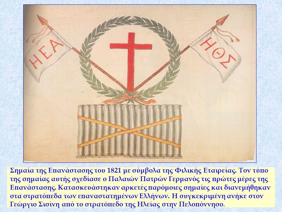 Σημαία της Επανάστασης του 1821 με σύμβολα της Φιλικής Εταιρείας. Τον τύπο της σημαίας αυτής σχεδίασε ο Παλαιών Πατρών Γερμανός τις πρώτες μέρες της Ε