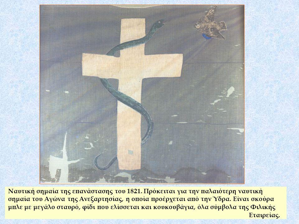 Σημαία των Σπετσών με σύμβολα της Φιλικής Εταιρείας και την επιγραφή ΕΛΕΥΘΕΡΙΑ Η ΘΑΝΑΤΟΣ