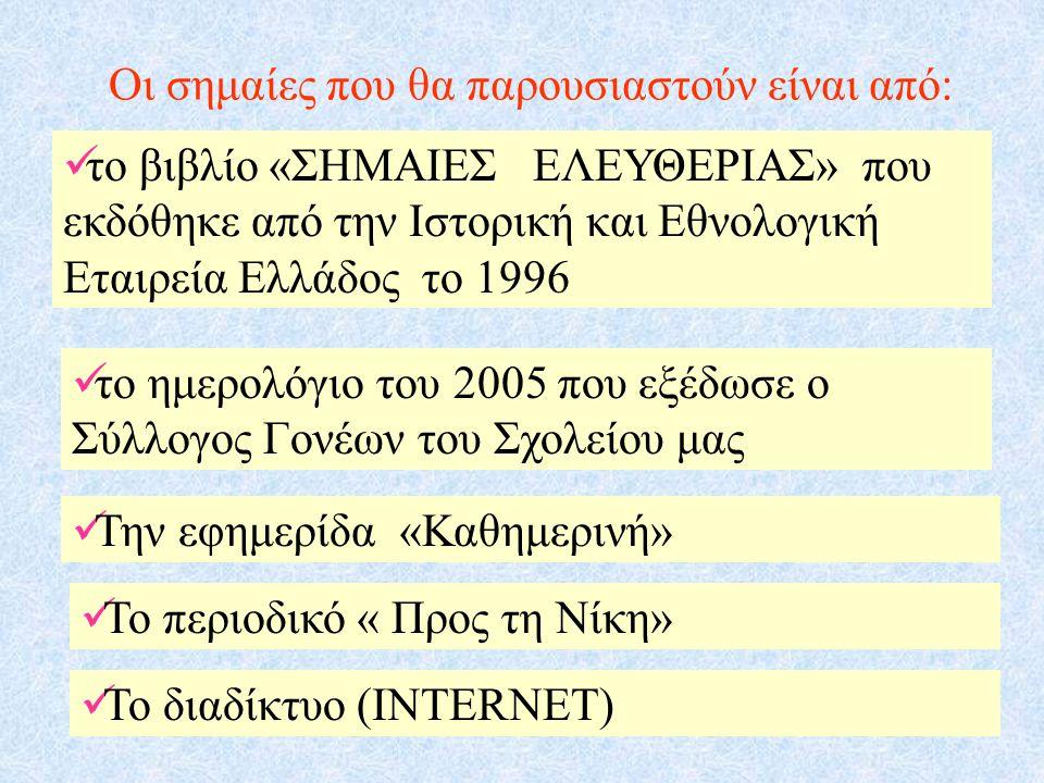Οι σημαίες που θα παρουσιαστούν είναι από: το βιβλίο «ΣΗΜΑΙΕΣ ΕΛΕΥΘΕΡΙΑΣ» που εκδόθηκε από την Ιστορική και Εθνολογική Εταιρεία Ελλάδος το 1996 το ημε