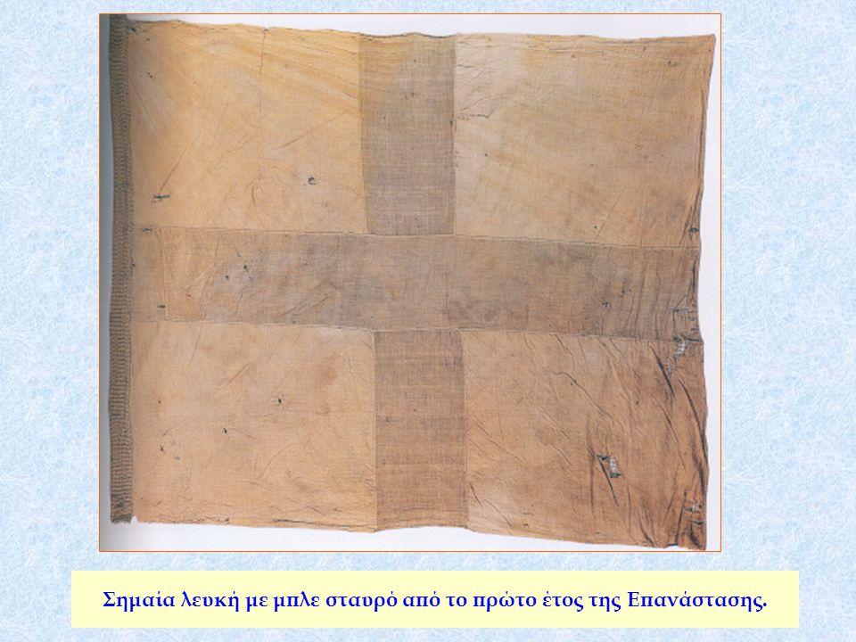 Σημαία Μακεδόνων αγωνιστών του 1821, με την επιγραφή « Σημαία Ελληνική – Νικόλαος Τσάμης» γραμμένη ανορθόγραφα.