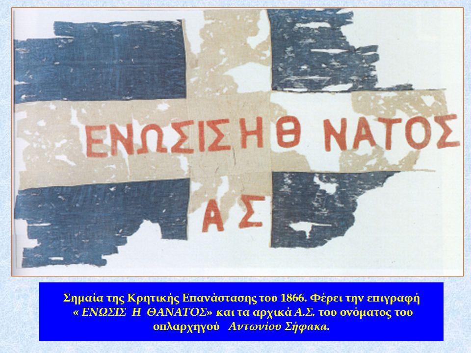 Σημαία της Κρητικής Επανάστασης του 1866. Φέρει την επιγραφή « ΕΝΩΣΙΣ Η ΘΑΝΑΤΟΣ » και τα αρχικά Α.Σ. του ονόματος του οπλαρχηγού Αντωνίου Σήφακα.