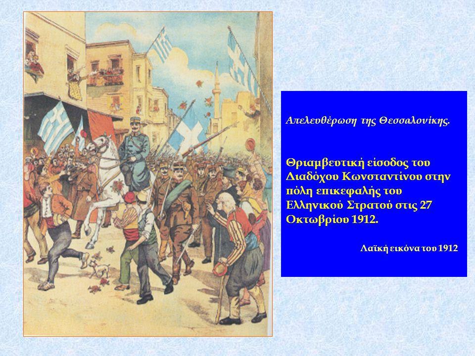 Απελευθέρωση της Θεσσαλονίκης. Θριαμβευτική είσοδος του Διαδόχου Κωνσταντίνου στην πόλη επικεφαλής του Ελληνικού Στρατού στις 27 Οκτωβρίου 1912. Λαϊκή