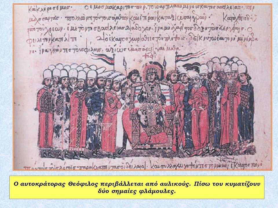 Ο αυτοκράτορας Θεόφιλος περιβάλλεται από αυλικούς. Πίσω του κυματίζουν δύο σημαίες φλάμουλες.