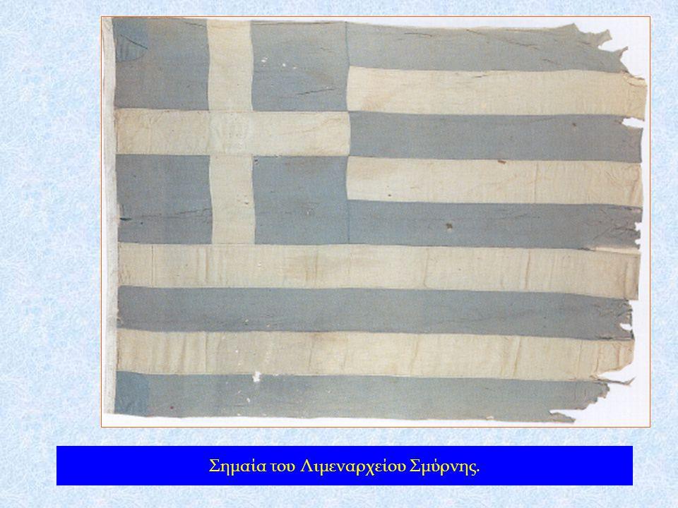 Σημαία επίσημη του Στρατηγείου Σμύρνης 1919 – 1920. Στρατηγός Λεωνίδας Παρασκευόπουλος