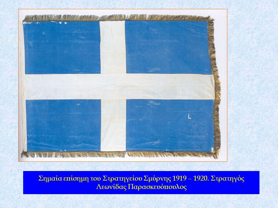 Πολεμική σημαία με την παράσταση του Αγίου Γεωργίου φιλοτεχνημένη από το ζωγράφο Γεώργιο Προκοπίου στη Σμύρνη το 1922 για το Σύνταγμα του Νικόλαου Πλαστήρα